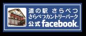 道の駅さらべつ さらべつカントリーパーク 公式facebook